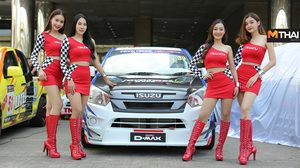 Isuzu เปิดศึก ISUZU ONE MAKE RACE 2019 เฟ้นหาเจ้าความเร็วแห่งปี