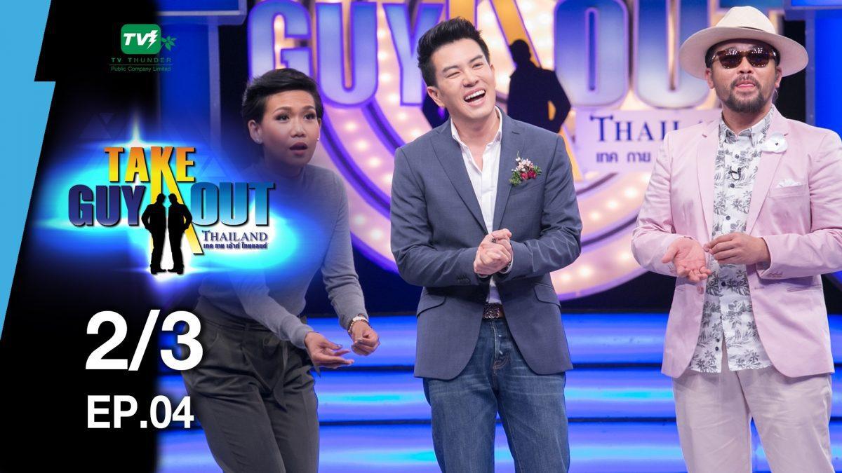 เก่ง สุพงศ์สักก์ | Take Guy Out Thailand S2 - EP.04 - 2/3 (15 เม.ย.60)