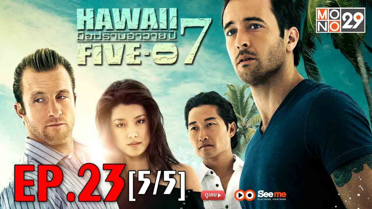 Hawaii Five-0 มือปราบฮาวาย ปี 7 EP.23 [5/5]