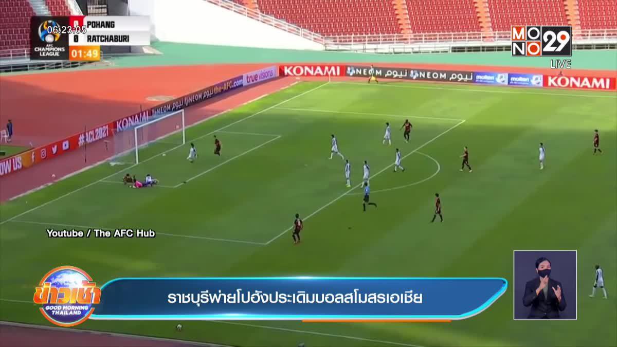 ราชบุรีพ่ายโปฮังประเดิมบอลสโมสรเอเชีย
