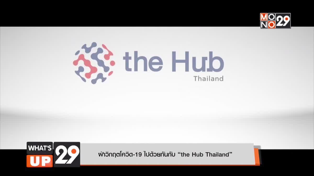 """ฝ่าวิกฤตโควิด-19 ไปด้วยกันกับ """"the Hub Thailand"""""""