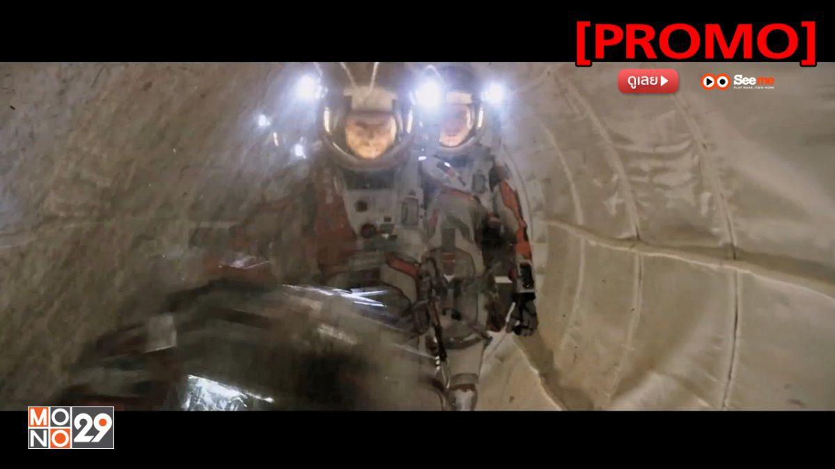 The Martian เดอะ มาร์เชี่ยน กู้ตาย 140 ล้านไมล์ [PROMO]