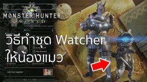 [HOW TO WIN] Monster Hunter World วิธีทำชุด Watcher ให้น้องแมว