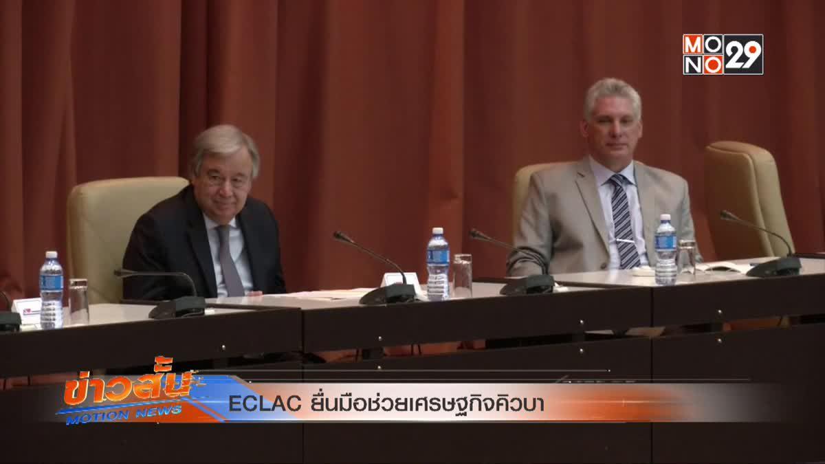 ECLAC ยื่นมือช่วยเศรษฐกิจคิวบา