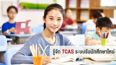 เข้าใจง่ายขึ้นเยอะ TCAS ระบบรับนักศึกษาใหม่