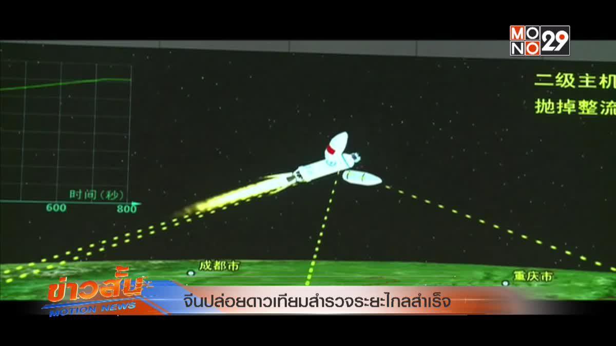 จีนปล่อยดาวเทียมสำรวจระยะไกลสำเร็จ