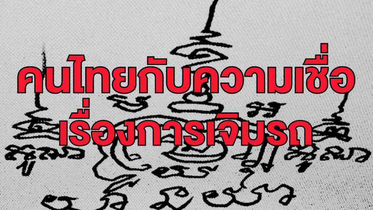 คนไทยกับความเชื่อ เรื่องเจิมรถ