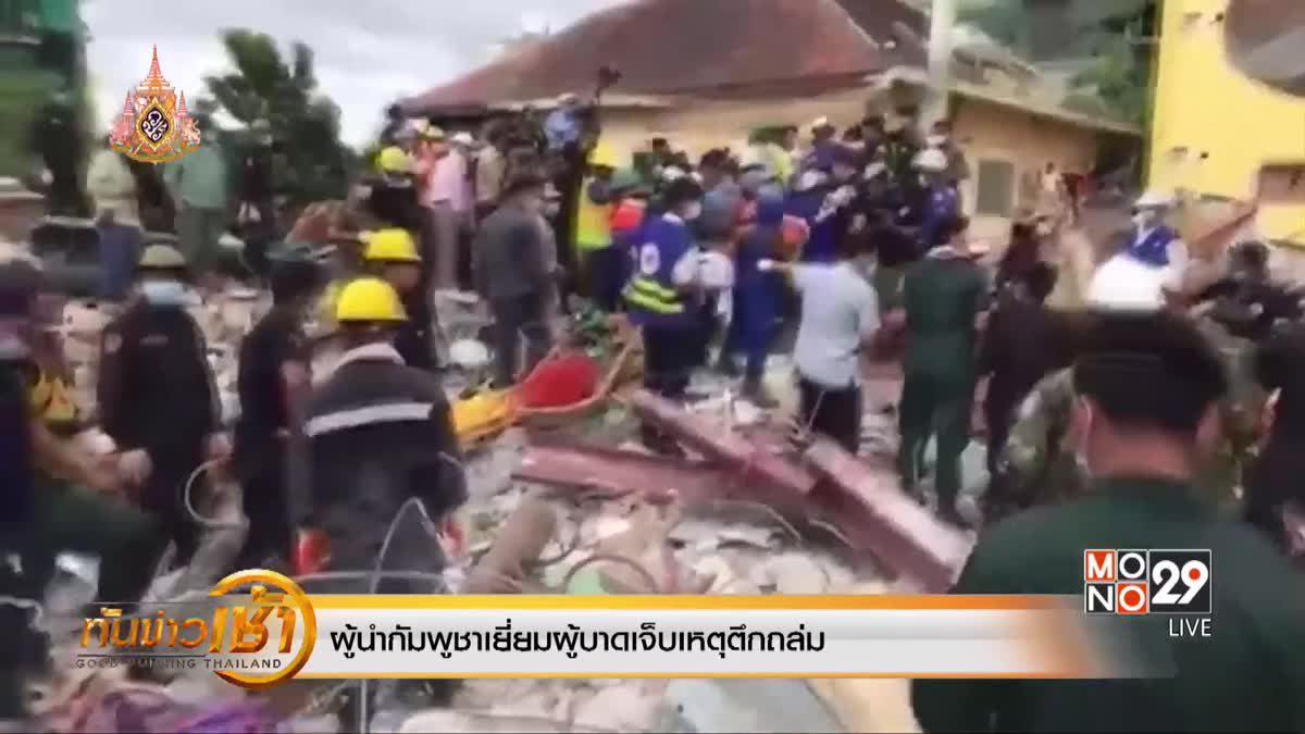 ผู้นำกัมพูชาเยี่ยมผู้บาดเจ็บเหตุตึกถล่ม
