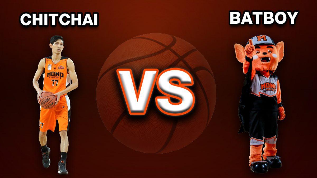 Chitchai VS Batboy : เป้ ชิดชัย ปะทะ เเบทบอย ในลีลาท่าเต้นสุดกวน