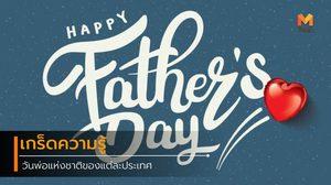 เกร็ดความรู้ วันพ่อแห่งชาติของแต่ละประเทศ ตรงกับวันอะไร?