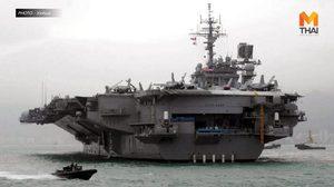 ทัพเรือสหรัฐฯ ขาย 'เรือบรรทุกเครื่องบิน' ลำเก่า ราคาไม่ถึงบาท
