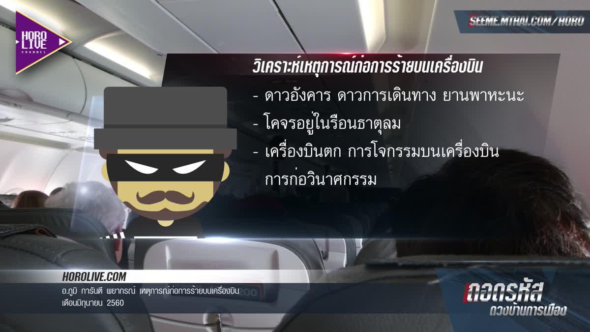 เปิดคำทำนายสุดผวา!! จะเกิดเหตุวินาศกรรมบนเครื่องบิน