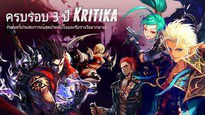 Kritika: The White Knights เผย Infographic สุดยิ่งใหญ่ฉลองครบรอบ 3 ปี