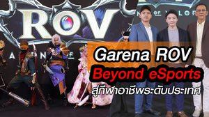 Beyond eSports คอนเซ็ปต์ ในการนำ ROV เข้าสู่การแข่งขันกีฬาระดับประเทศของการีน่า
