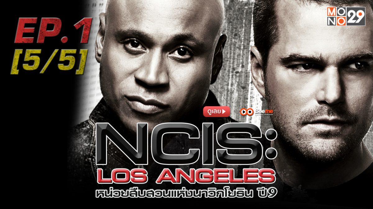 NCIS : Los Angeles หน่วยสืบสวนแห่งนาวิกโยธิน ปี 9 EP.1 [5/5]