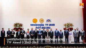 มูลนิธิโตโยต้าประเทศไทย ประกาศเกียรติคุณรางวัล TTF Award ปี 2562-2563