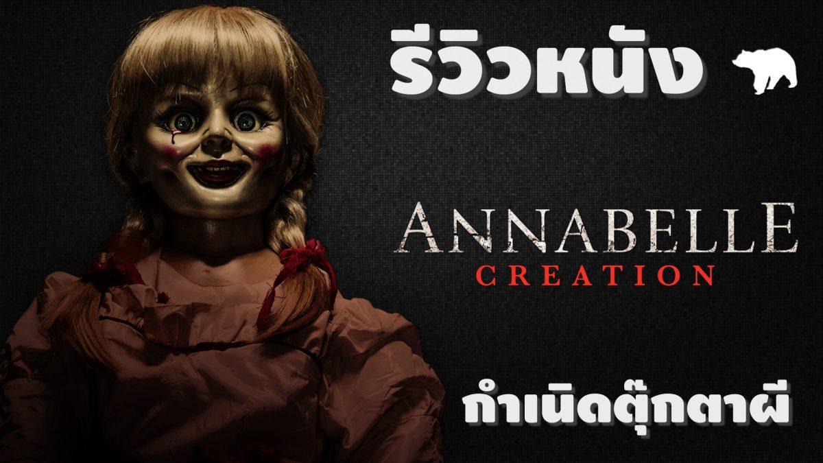 รีวิวหนัง กำเนิดตุ๊กตาผี Annabelle 2
