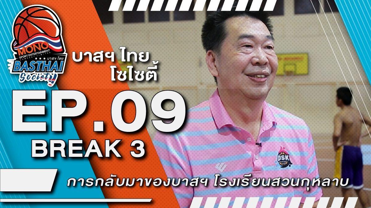 บาสฯไทยSociety EP.9/3