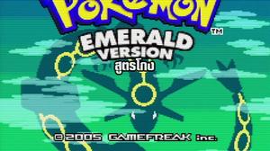 สูตรเกมโปเกม่อน Emerald