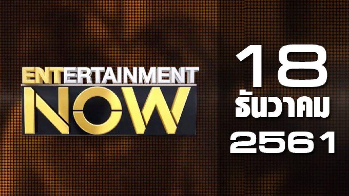 Entertainment Now Break 2 18-12-61