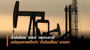 สนพ. แจง น้ำมันไทยแพงเพราะภาษี แต่คุณภาพดีกว่า 'น้ำมันเถื่อน' มาเลฯ