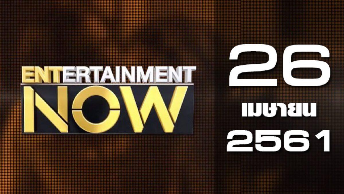 Entertainment Now Break 1 26-04-61