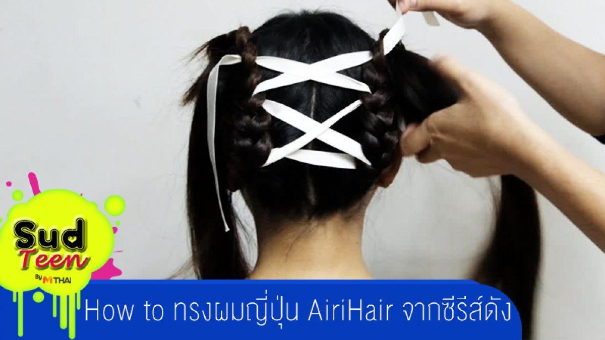 How to ทรงผม AiriHair จากซีรีส์ดังของญี่ปุ่น