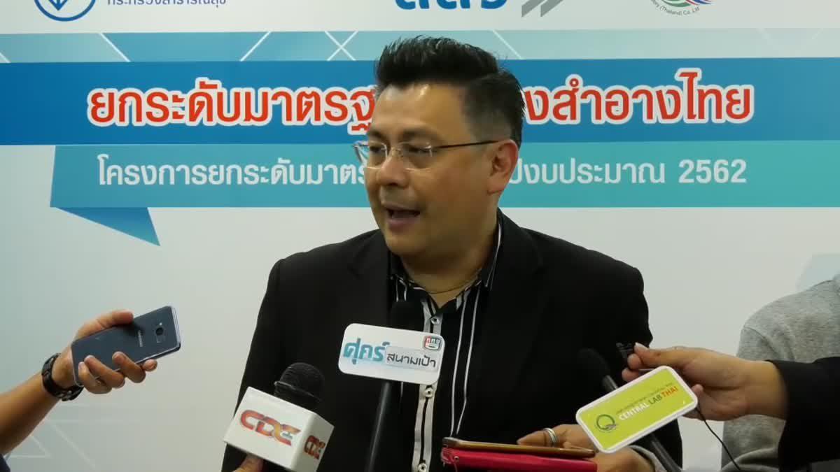 สสว. ผนึกกำลัง อย. และ Central Lab Thai หนุน SMEs ไทย  จัดโครงการยกระดับมาตรฐานสินค้า ยกระดับสินค้าปลอดภัย สู่ชุมชน