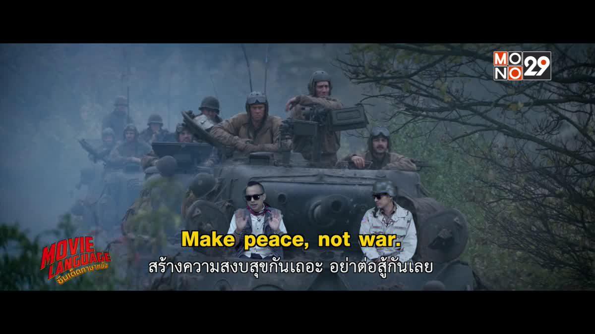 Movie Language ซีนเด็ดภาษาหนัง จากภาพยนตร์เรื่อง Fury