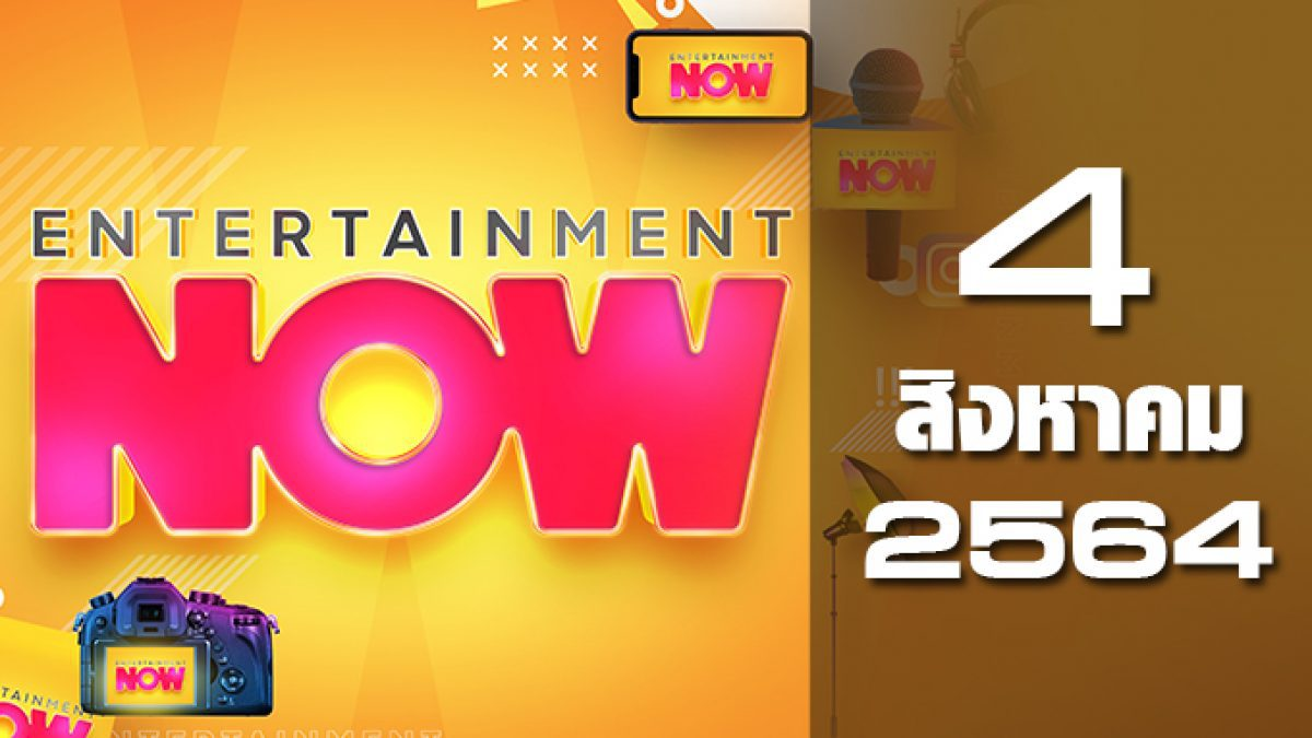 Entertainment Now 04-08-64