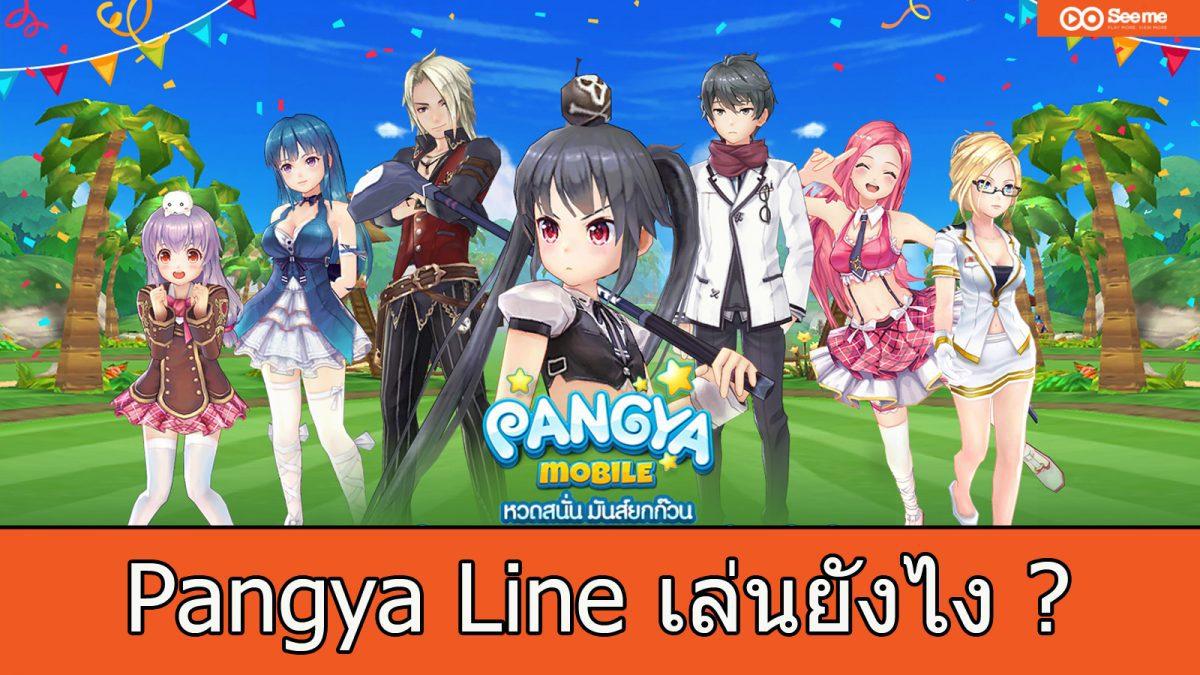 Pangya Line เล่นยังไง รู้เลยใน 10 นาที !