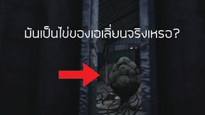 เกม Mist Survival กับปริศนาในฐานทัพลับ มันเป็นไข่ของเอเลี่ยนจริงเหรอ ?