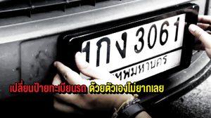 เปลี่ยนป้ายทะเบียนรถด้วยตัวเอง ง่ายนิดเดียว