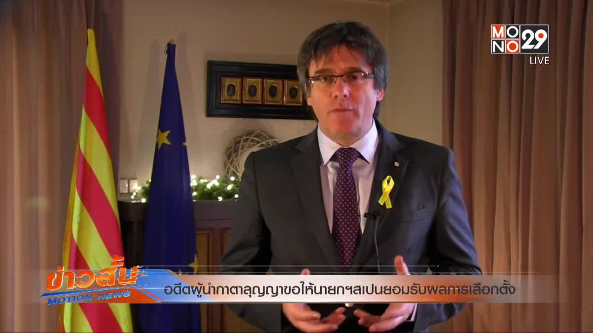 อดีตผู้นำกาตาลุญญาขอให้นายกฯสเปนยอมรับผลการเลือกตั้ง