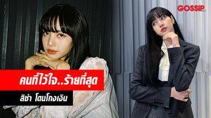 YG ยืนยัน ลิซ่า BLACKPINK ถูกอดีตผู้จัดการโกงเงิน 1,000 ล้านวอน