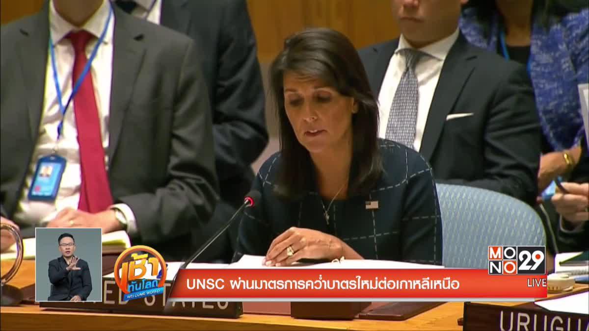 UNSC ผ่านมาตรการคว่ำบาตรใหม่ต่อเกาหลีเหนือ