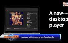 Youtube เตรียมลุยตลาดเพลงในชาติอาหรับ