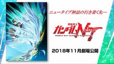 Gundam Narrative ภาคใหม่ของการ์ตูนหุ่นยนต์ในตำนานกันดั้ม!!
