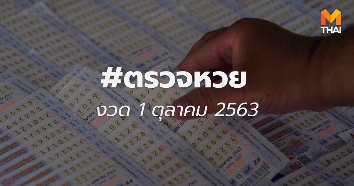 ตรวจสลากกินแบ่งรัฐบาล 1 ตุลาคม 2563