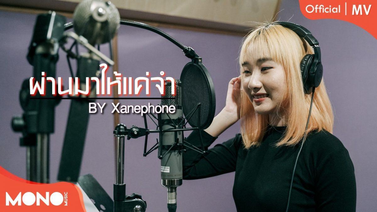 ผ่านมาให้แค่จำ - Peet Peera (Xanephone Cover) [Official MV]