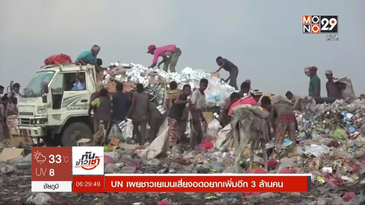 UN เผยชาวเยเมนเสี่ยงอดอยากเพิ่มอีก 3 ล้านคน