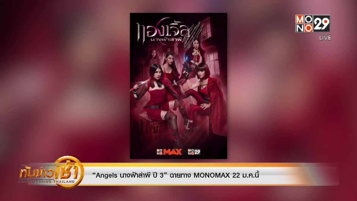 """Angels นางฟ้าล่าผี ปี 3"" ฉายทาง MONOMAX 22 ม.ค.นี้"