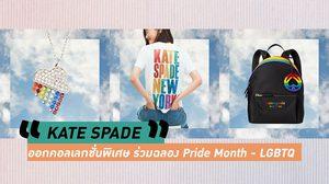 KATE SPADE คอลเลกชั่นพิเศษ ร่วมฉลองเดือน Pride Month ความหลากหลายทางเพศ