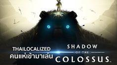 อยากเห็นเกมซับไทย คนไทยต้องแสดงพลัง! Shadow of the Colossus ซับไทยมาแล้ว