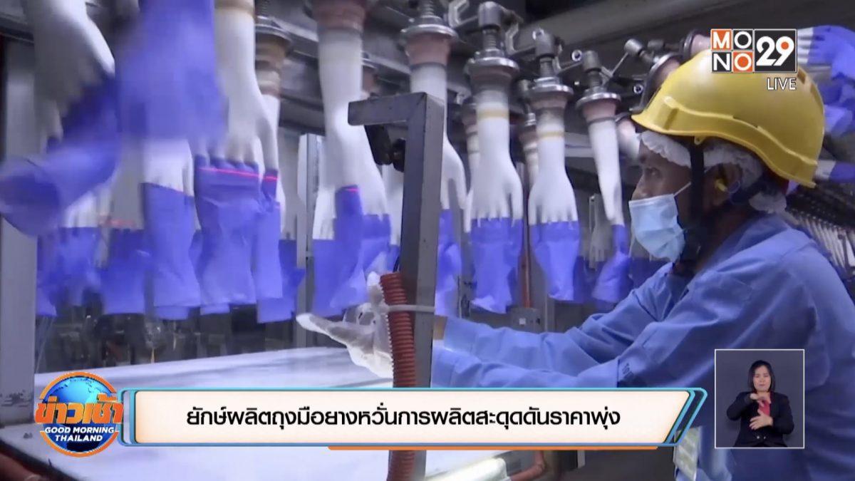 ยักษ์ผลิตถุงมือยางหวั่นการผลิตสะดุดดันราคาพุ่ง