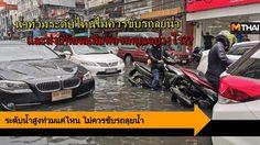 น้ำท่วม ระดับไหนไม่ควร ขับรถลุยน้ำ และส่งเกิดผลเสียต่อรถคุณอย่างไร?