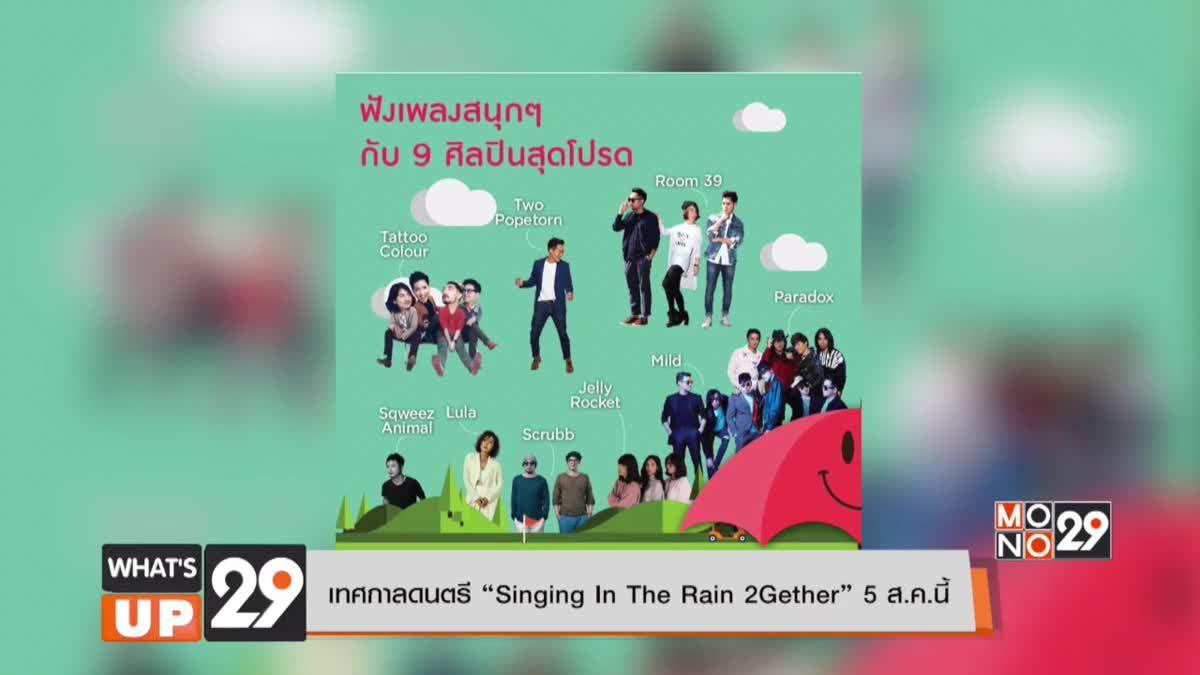 """เทศกาลดนตรี """"Singing In The Rain 2Gether"""" 5 ส.ค.นี้"""