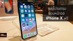 Apple เผยโปรแกรมซ่อมจอ iPhone X ที่มีปัญหาทัชไม่ติด ฟรี