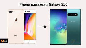 เล่นแรง!! Samsung ให้ผู้ใช้ iPhone นำเครื่องมาแลกซื้อ Galaxy S10 ส่วนลดสูงสุด 17,200 บาท