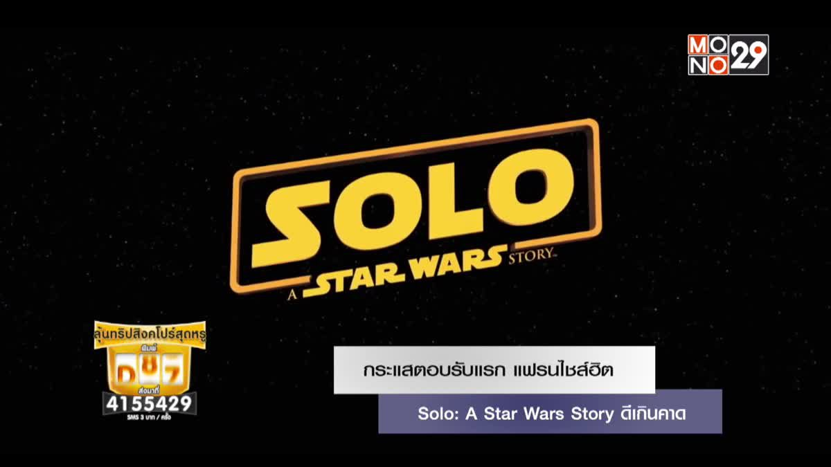 กระแสตอบรับแรก Solo: A Star Wars Story ดีเกินคาด